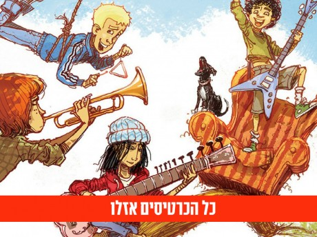 ילדי בית העץ - המופע המוסיקלי