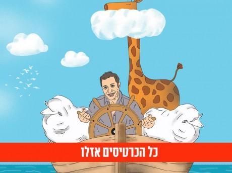 'והכבש הזה הוא אני' - יהונתן גפן מארח את יהודה אטלס