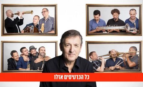 יוני רכטר עם האורקסטרה - תזמורת הג'אז הישראלית