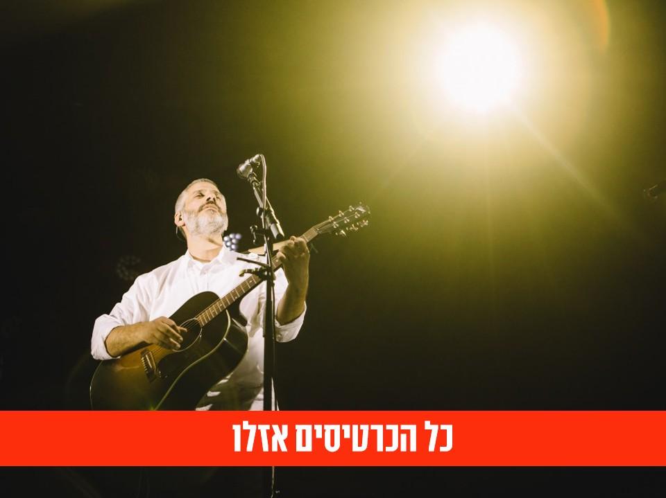 אביתר בנאי במופע סולו חדש 'עד האהבה' - אורח מיוחד: אהוד בנאי