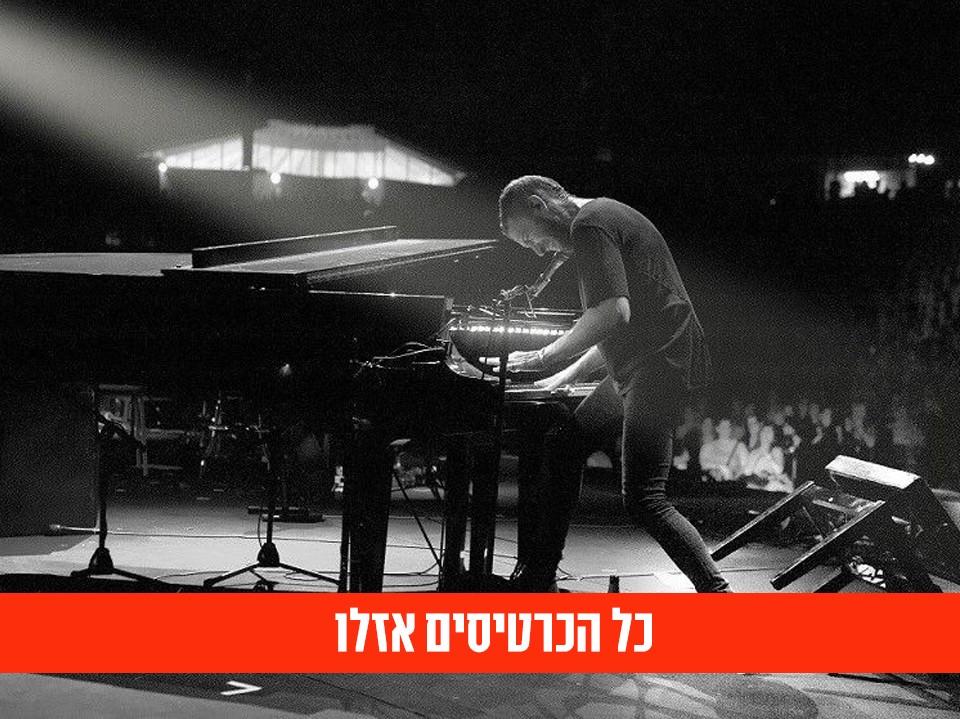 שלומי שבן והפסנתר - אורח: רמי פורטיס
