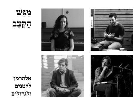 צילומים: דניאל צ'ציק, חן בר, גוני ריסקין, Gaya's photos