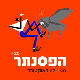 2018 - ארכיון