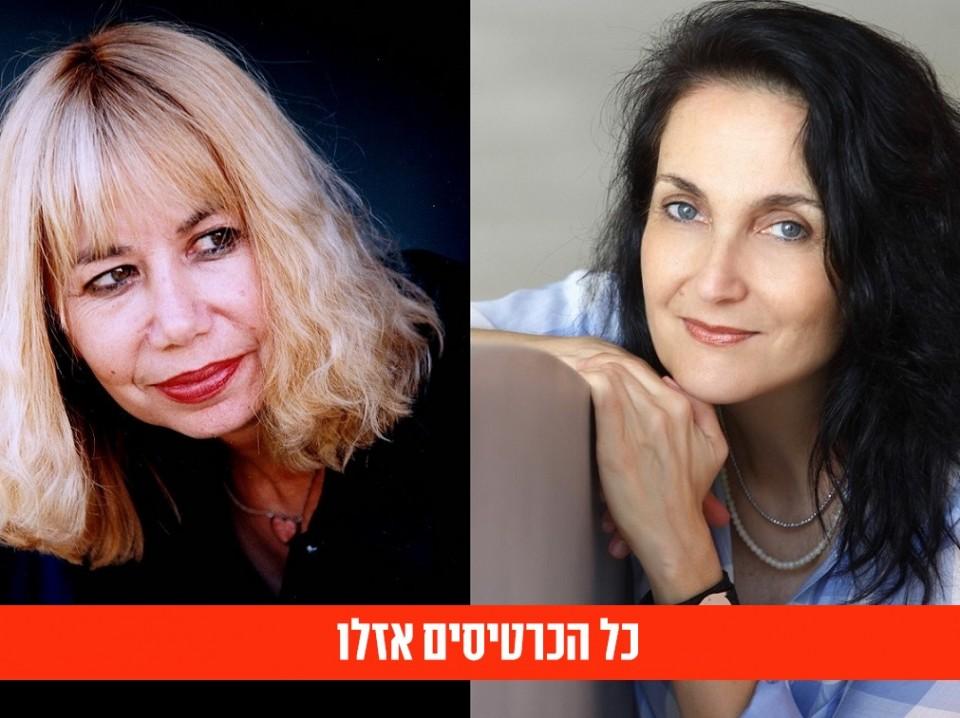 צילומים: אריאל בשור (חני דינור) ומשה שי (רחל שפירא)